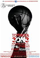 Τουρνουά μπάσκετ 3on3 από τον ΚΕΝΤΑΥΡΟ  ΖΑΓΟΡΑΣ