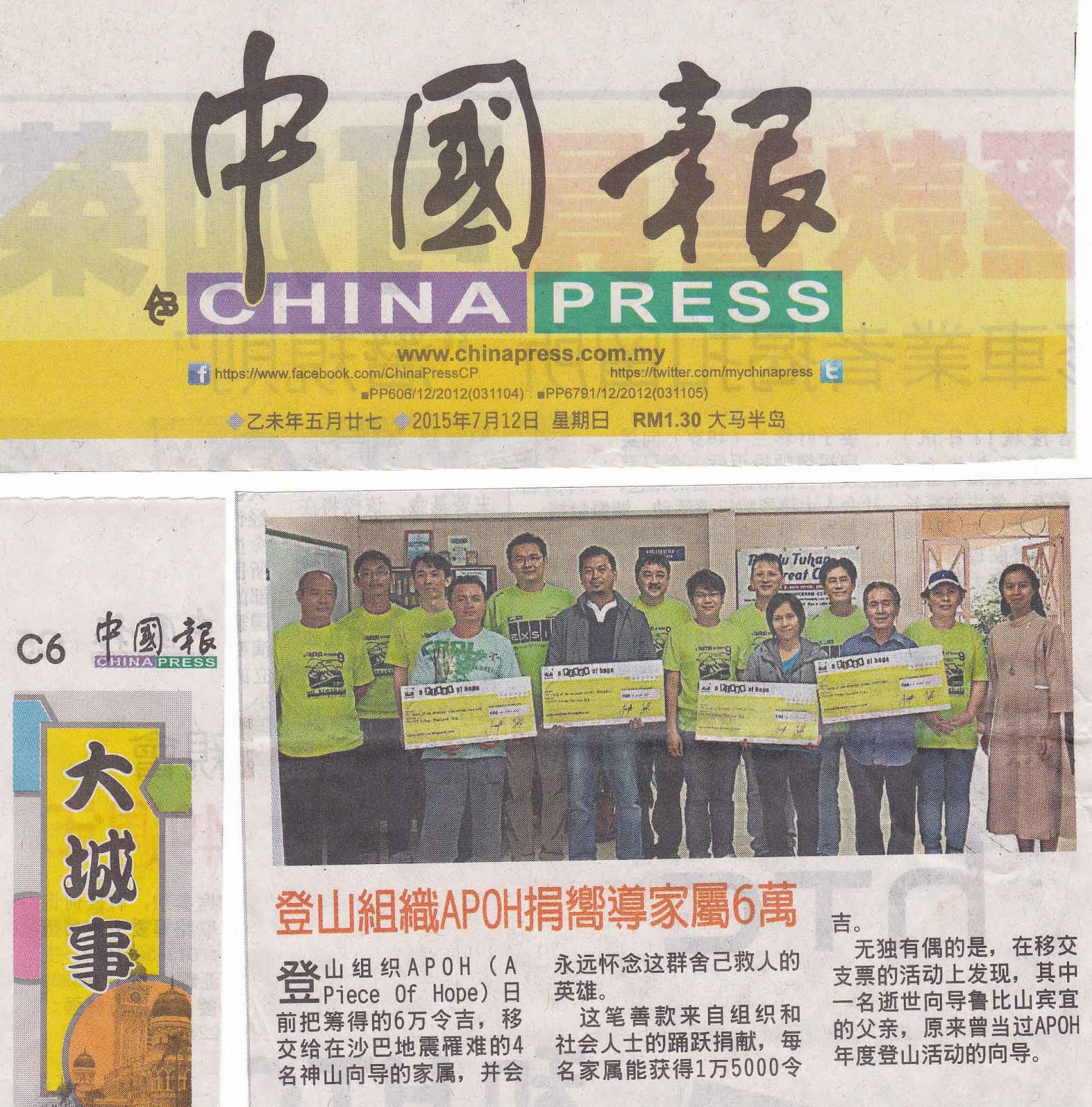 CHINA PRESS : JULY 12, 2015