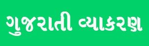 http://www.myojasupdate.com/p/gujarati-grammar.html