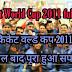 Cricket World Cup 2011 Story | क्रिकेट वर्ल्ड कप 2011 कहानी