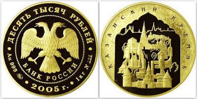 Монета: Казанский кремль. Номинал: 10 000 рублей. Выпуск: 2005 г.
