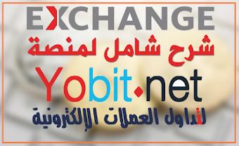 شرح منصة yobit للتداول  في العملات ( بيع وشراء) وربح مئات الدولارات يوميا