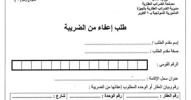 شهادة الاعفاء الضريبي