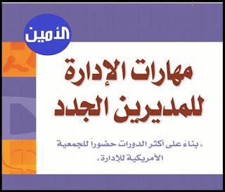 مهارات الإدارة للمديرين الجدد تحميل كتاب مهارات الإدارة للمديرين الجدد pdf هدية لكل مدير