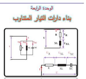 بناء دوائر التيار المتردد pdf