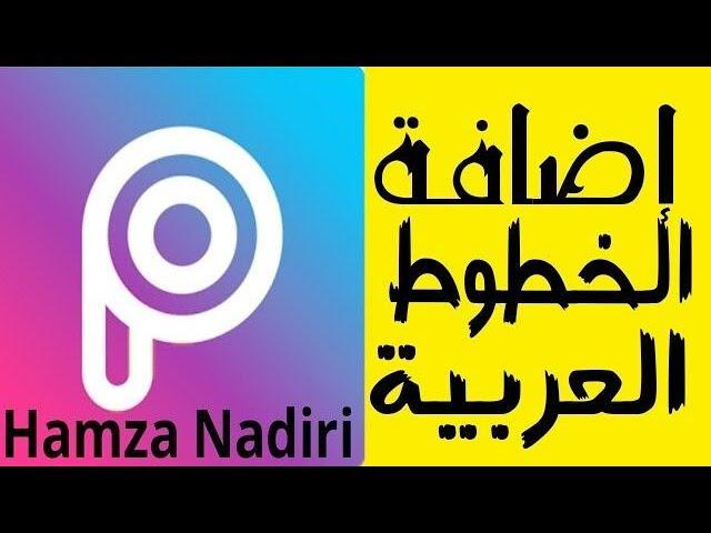 كيفية اضافة الخطوط العربية لبرنامج  بعد التحديث الاخير| 2020