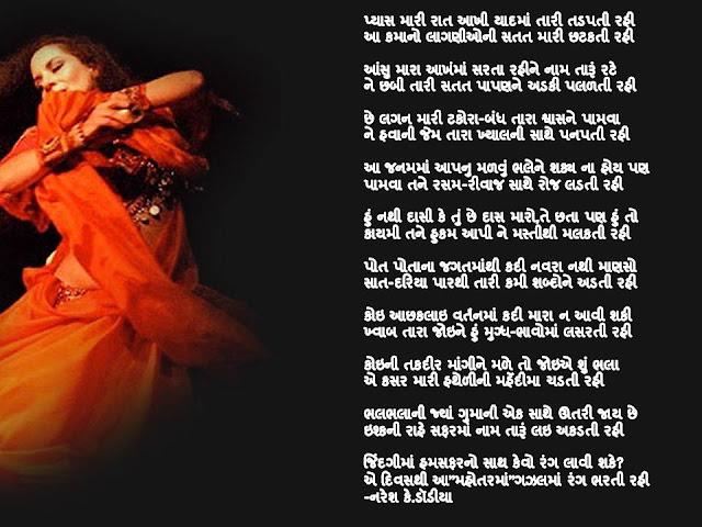प्यास मारी रात आखी यादमां तारी तडपती रही Gujarati Gazal By Naresh K. Dodia