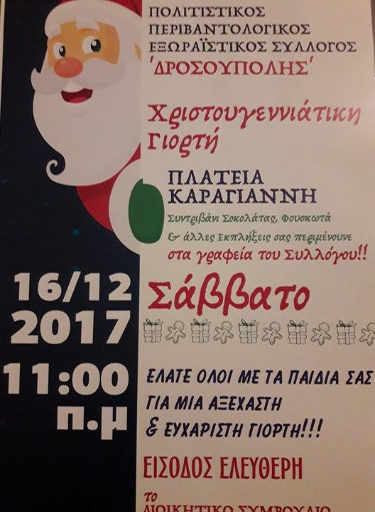 Το Σάββατο 16-12 η Χριστουγεννιάτικη Γιορτή του Συλλόγου Δροσούπολης