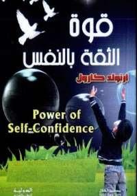 تحميل كتاب قوة الثقة بالنفس - أرنولد كارول pdf