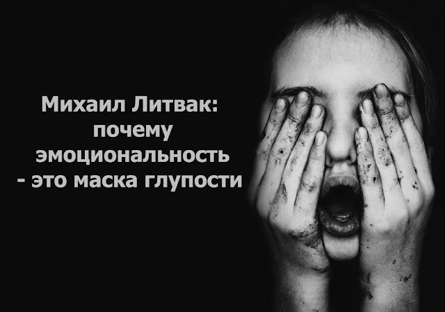 Михаил Литвак: почему эмоциональность — это маска глупости
