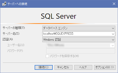 SQL Server Management Studio 17