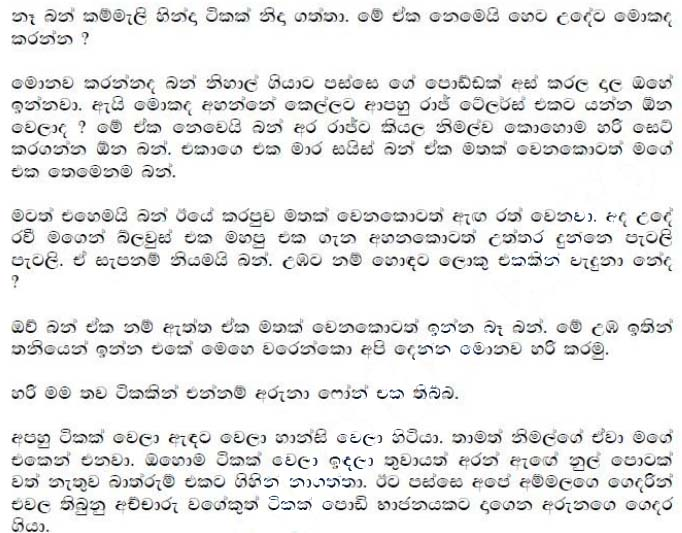Sinhala Wal Katha Wal Katha Lokaya: වැල කතා සිංහල : Ladies