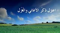 لامية ابن الوردي - ظفر النتيفات