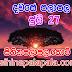 Lagna Palapala Ada Dawase  | ලග්න පලාපල | Sathiye Lagna Palapala 2019 | 2019-07-27