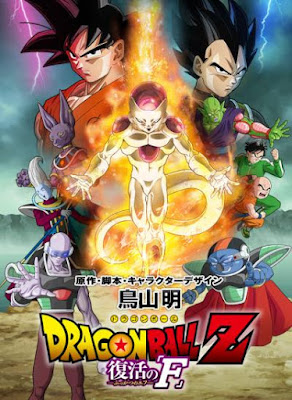 DBZ Movie 15 Dragon Ball Fukattsu No Frieza / Resurcetion F SUbtitle Indonesia