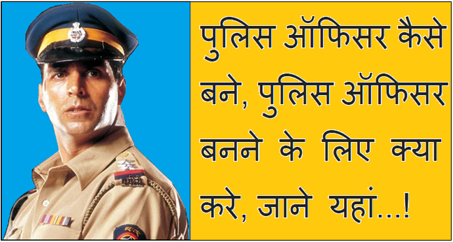 Police officer kaise bane in Hindi