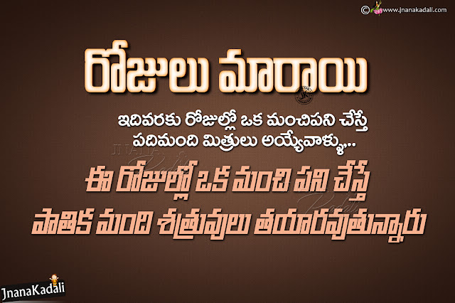 realistic life facts in telugu, whats app sharing real life quotes in telugu,best quotes about life in telugu
