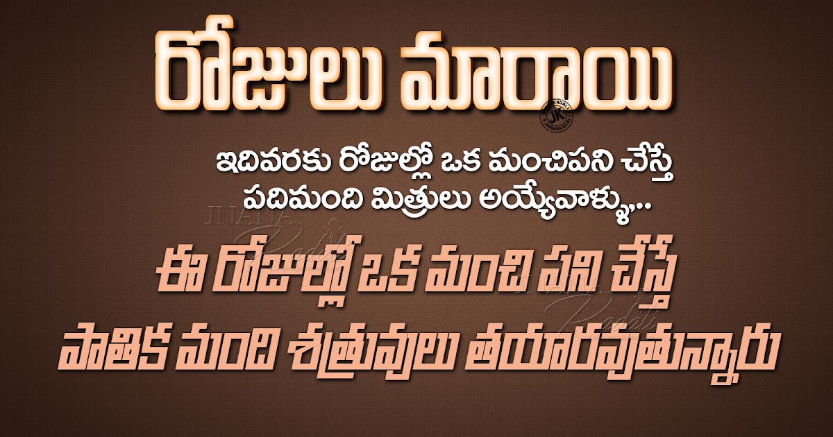 True Fact Of Life Quotes In Hindi: Life Facts In Telugu-Realistic Life Value Quotes In Telugu