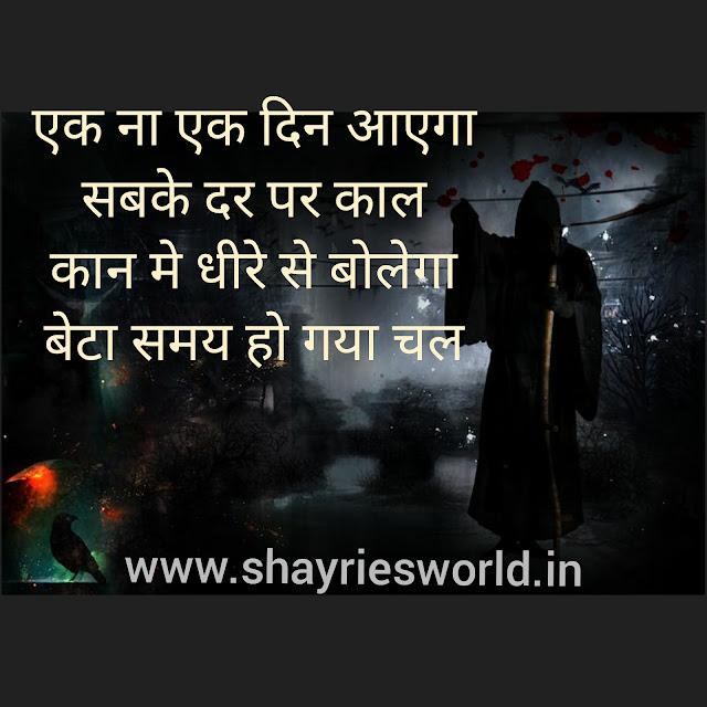 Maut Shayari | Maut shayari in hindi | death shayari |