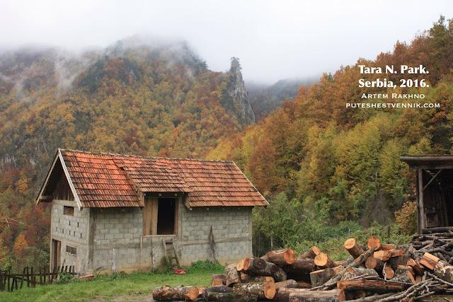 Осень в деревне в Сербии