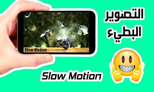 احصل الان على ميزة التصوير البطيء Slow Motion على اي هاتف اندرويد (بدون روت)