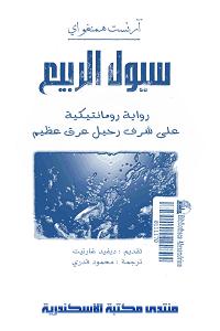 رواية سيول الربيع pdf - إرنست همينغوي