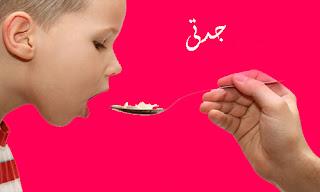 علاج الكحة عند الاطفال جابر القحطاني