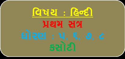 ART OF EDUCATION: Hindi Test PDF File STD- 5 Semester-1 ...