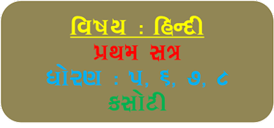Online, Download, Hindi, Test, PDF, File, Semester, 1, STD-5, STD-6, STD-7, STD-8, Answer Key,  SCE Evaluation, Mulyakan, Test Online, PDF File, My blog, All Test, One  PDF File, Very, Useful, Teacher, Student