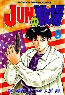 JUNの戦場 第01-08巻 [Jun no Senjou vol 01-08]