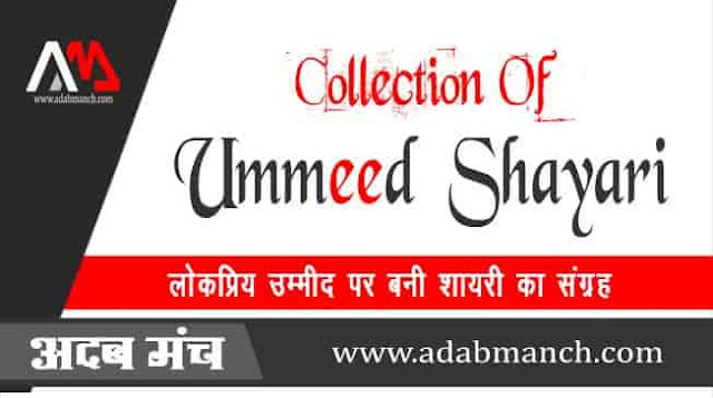 Collection-OF-Ummeed-Shyari