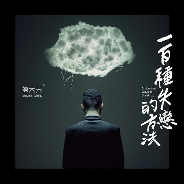 陳大天新專輯 一百種失戀的方法