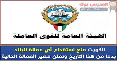 الكويت توقف منع استخدام عمالة مصرية أو أي جنسية أخري بدءا من هذا التاريخ