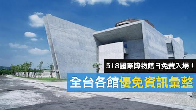 518 國際博物館日 免費入場 全台 各館 免費 名單彙整