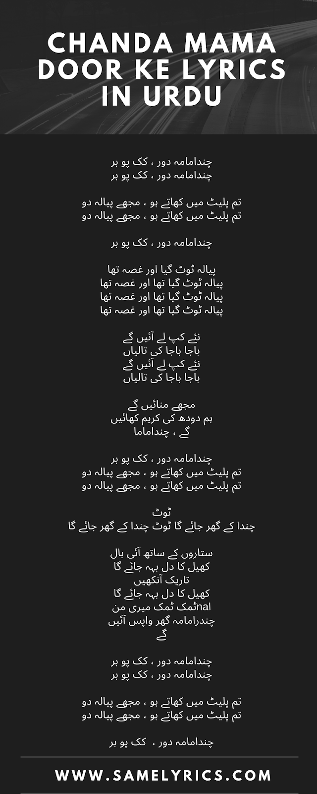 Chanda Mama Door Ke Lyrics In Urdu