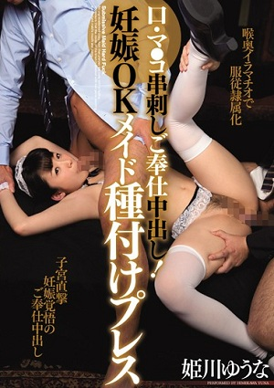 Mouth · M Skunking Service Intake Vaginal Cum Shot!Pregnancy OK Maid Type Press Himikawa Yuuna [MIGD-781 Yuna Himekawa]