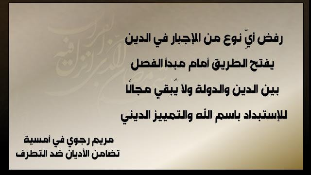 إیران-مريم رجوي في أمسية تضامن الأديان ضد التطرف