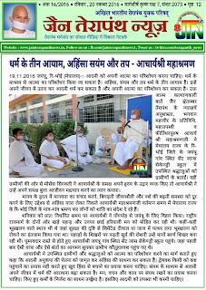 Jain Terapanth News Bulletin 16/16