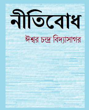 all islamic books in bangla free download pdf