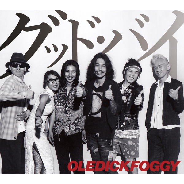 [Album] OLEDICKFOGGY – グッド・バイ (2016.03.09/MP3/RAR)