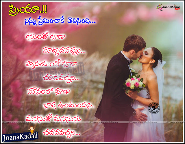 Beautiful Love Inspiring Quotes Pictures in Telugu Online. Cool Telugu Love Quotes Online. Best and Latest 2015 Telugu Love Picture Messages. Love Quotes in Telugu For WhatsApp. Best Love Propose Telugu Quotations Online. Best Quotes for Love Boys.