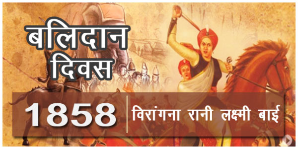 rani-laxmi-bai-history-in-hindi