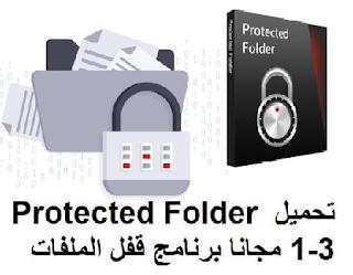تحميل Protected Folder 1-3 مجانا برنامج قفل الملفات