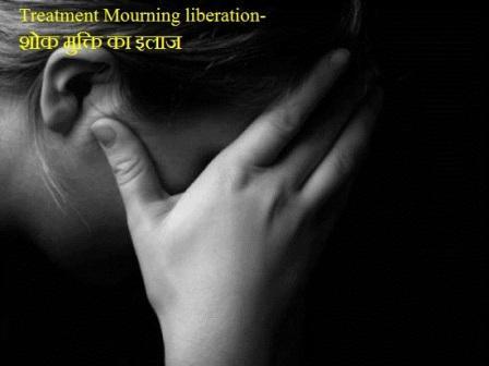 शोक मुक्ति का इलाज-Treatment Mourning liberation