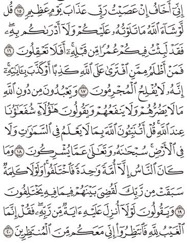 Qs Yunus 101 : yunus, Tafsir, Surat, Yunus, Jalalain, Indonesia