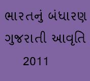 Bandharan bharat pdf nu