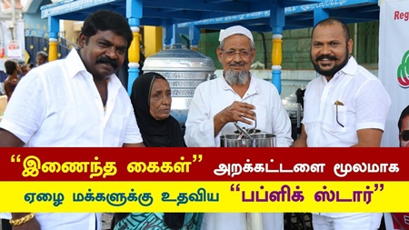 """PUBLIC STAR"" Joins hands with "" Inaindha Kaigal "" Trust and helps Poor People 