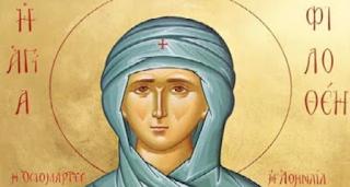 Σήμερα εορτάζει η Αγία Φιλοθέη – Η Κυρά των Αθηνών!