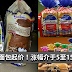 Gardenia 品牌面包一律起价!涨幅介于5至15仙!