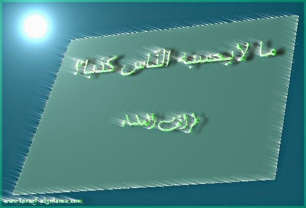 ما لا يحسبه الناس كذبا-طرائف العلماء-www.taraef-al3olama.com